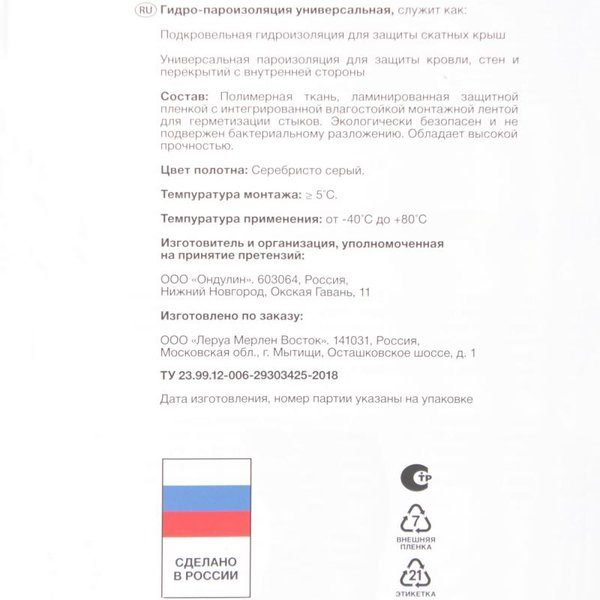 Гидро-пароизоляция Axton (d) 70 м2 со склада в Москве