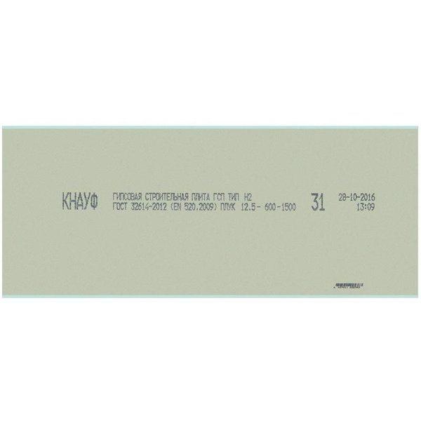 Гипсокартон влагостойкий Knauf ГСП-Н 1500x600х12.5 со склада в Москве