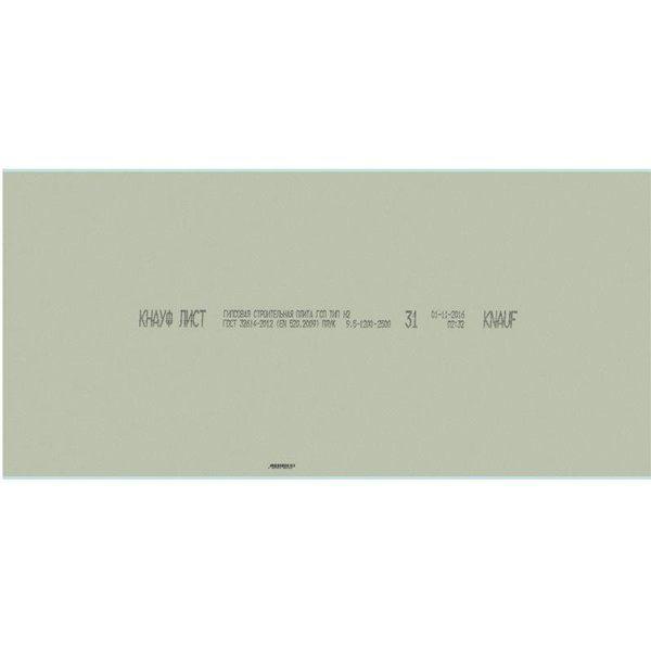 Гипсокартон влагостойкий Knauf ГСП-Н2 2500x1200х9.5 мм со склада в Москве