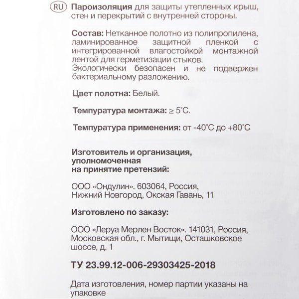 Пароизоляция Axton (b) 15 м2 со склада в Москве