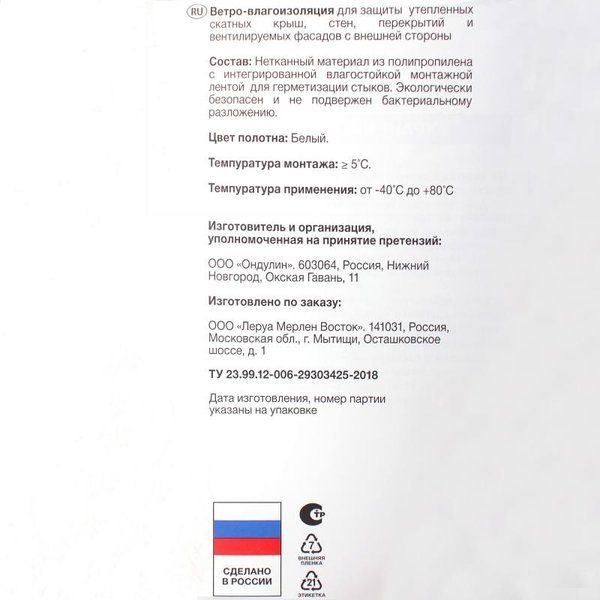 Ветро-влагоизоляция Axton (a) 15 м2 со склада в Москве