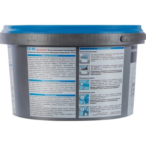 Затирка Сeresit CE-40 Aquastatic 2 кг темный шоколад 60