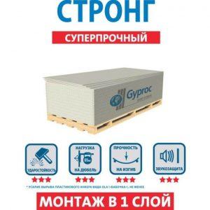 Гипсокартонный лист Gyproc Стронг повышенной прочности 2500x1200x15 мм