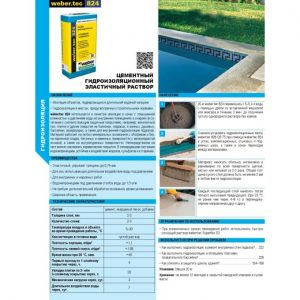 Гидроизоляция Weber-Vetonit Weber.tec 824 цементная эластичная 20 кг